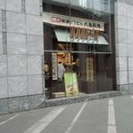 丸亀製麺 - お店外観