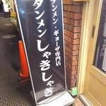 タンメンしゃきしゃき -