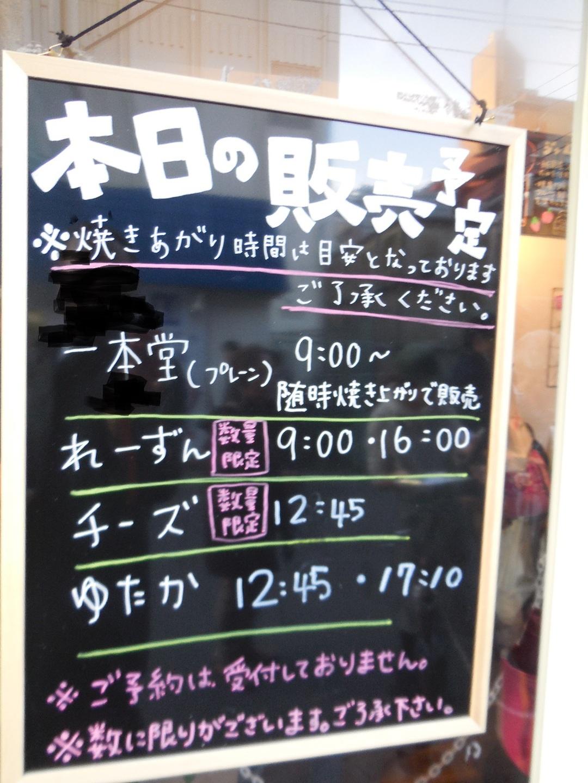 一本堂 本八幡駅前店
