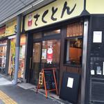 Sakuton - 外観