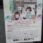 49004730 - 何と最近は関西うどん巡礼!35番です!!