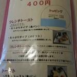 49006203 - サービス満点のモーニング