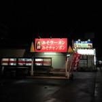 一楽ラーメン - 県道607号線沿いにある一楽ラーメンの粕屋店です。