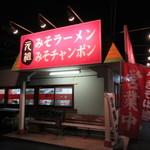 一楽ラーメン - お店は二又瀬近くの県道607号線沿いにあります。