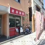 49008800 - 弘明寺(ぐみょうじ)商店街