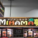 アジアンキッチン MIHAMA亭 -