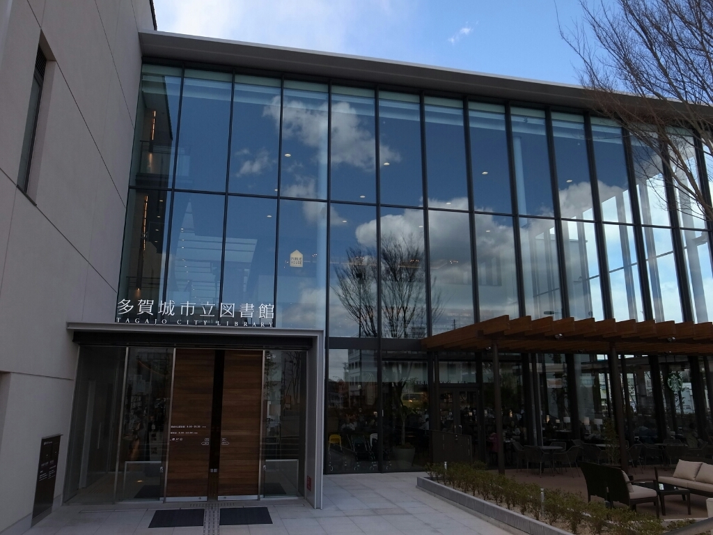 スターバックスコーヒー 蔦屋書店多賀城市図書館店