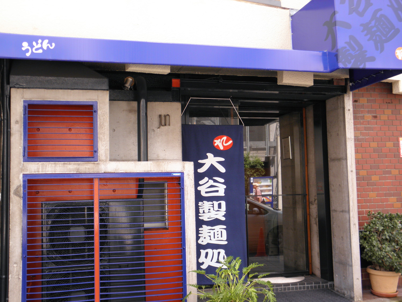 JUN大谷製麺処