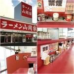 49011435 - 店舗外観/薬味ケース/カウンター席