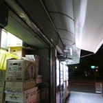 石田商店 -