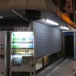 石田商店 - 開店してるとき、、