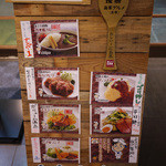 呉 ハイカラ食堂 - 立て看板~☆