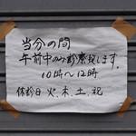 とんかつ ひろ喜 - 【おまけ写真】近くの医院の貼り紙。診療時間がかなり限定的だ。今はどうなっているんだろう?(2013/2/23撮影)