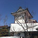 藤蔵屋 - お城の櫓のよう