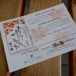 49028069 - [2016/03]元祖大沼だんご・あんと醤油(小折390円)