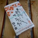 49028129 - [2016/03]元祖大沼だんご・あんと醤油(小折390円)