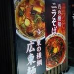 桜木屋 - 店舗前の看板