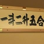 鮨 ほまれ - 商売益々繁盛