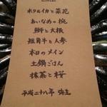 日本料理 楮山 - ランチコース 3000円