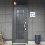 日本料理 宮本 -