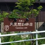 月見想珈琲店 - 外観写真: