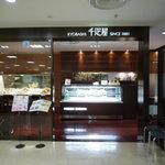 京橋千疋屋 フルーツパーラー - お店は東武池袋6階の端にあります☆