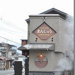 吉丸屋まんじゅう店 -