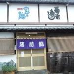 菊前寿司 - 菊前寿司 本店