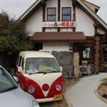 小さな森の喫茶店 レストラン ワイルドダック - レストラン ワイルドダック
