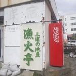 漁火亭 -