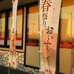 かっぱ寿司 - かっぱ寿司 神辺 春祭り のれん(2016.03.26)