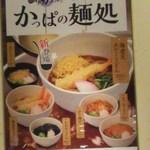 かっぱ寿司 - かっぱの麺処 ※海老天カレーうどんもあるようです(2016.03.26)