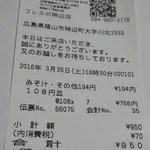 かっぱ寿司 - レシート(2016.03.26)