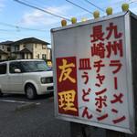 九州ラーメン友理 - 雰囲気のある素敵な看板