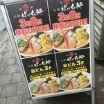 拉麺 札幌ばっち軒 - 看板