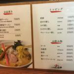 拉麺 札幌ばっち軒 - メニュー