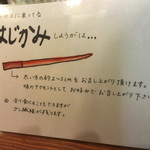 拉麺 札幌ばっち軒 - はじかみ?