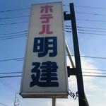 めいけん亭 -