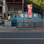 鯛焼きのよしかわ - 五日市街道沿いの材木屋さんの一角で営業されてます!