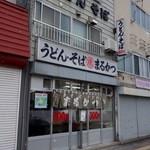 まるかつ - [2016/03]まるかつ