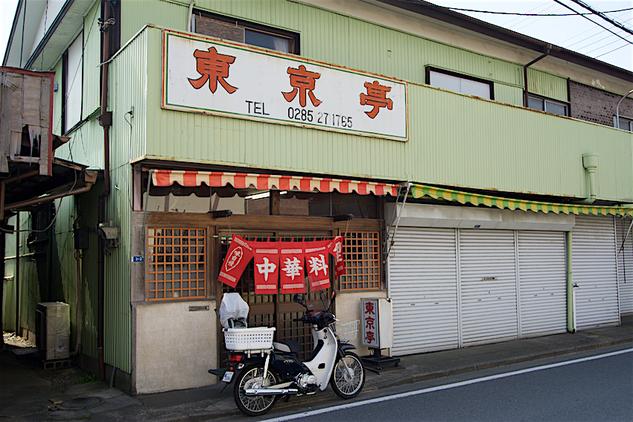 東京亭 小山店