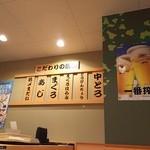 はま寿司 - 2016/3 店内