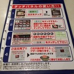 はま寿司 - 2016/3 タッチパネルの使い方