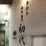 49050044 - 初代(東京都渋谷区恵比寿南)外観