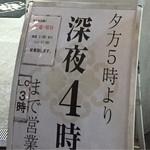 初代 - 初代(東京都渋谷区恵比寿南)営業時間