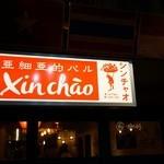 亜細亜的バル Xinchao -