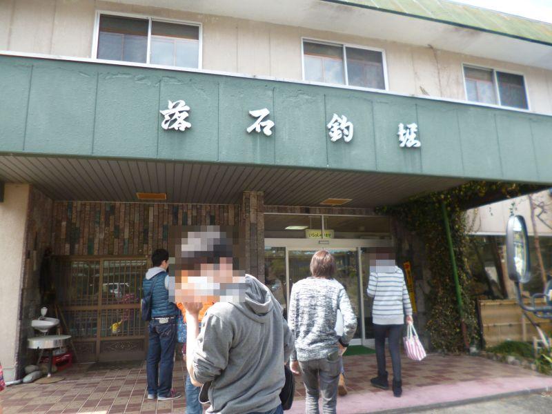 落石釣堀 name=
