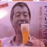 矢沢食堂 - ビールメニュー