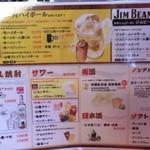 矢沢食堂 - ドリンクメニュー
