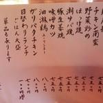 矢沢食堂 - 定食メニュー